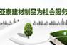 建(jian)材banner11_li.jpg