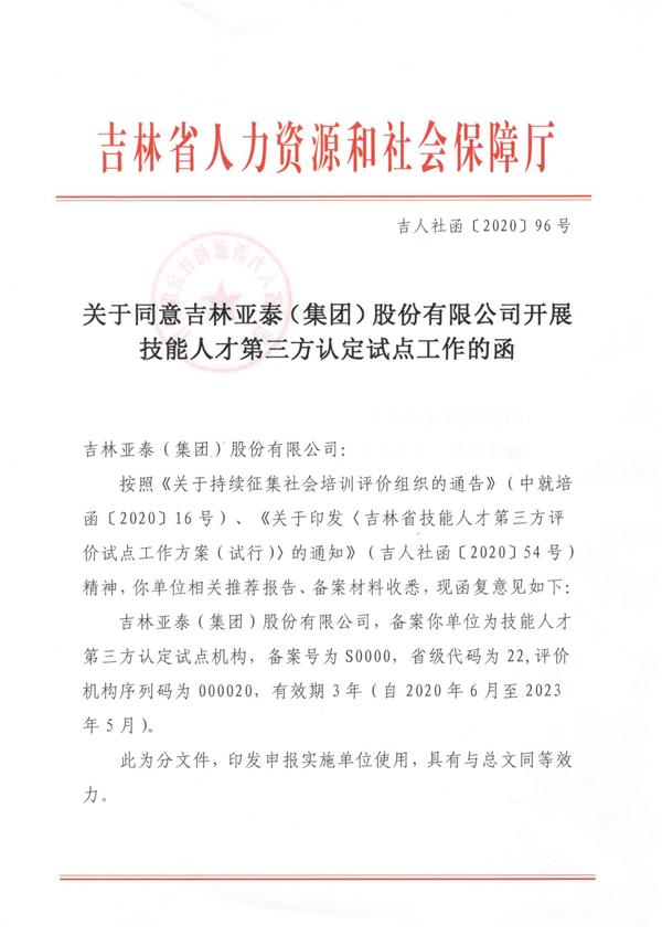 02关于同意吉林亚泰(集团)股份有限公司开展技能人才第三方认定试点工作的函.jpg